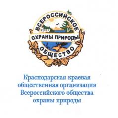 общество охотников и рыболовов краснодар рашпилевская