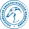 RUSSIАN KYNOLOGICAL FEDERATION / РОССИЙСКАЯ КИНОЛОГИЧЕСКАЯ ФЕДЕРАЦИЯ